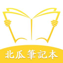 北瓜笔记本app
