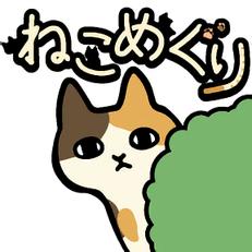 猫咪巡回中文版
