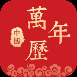 中国万年历老黄历v1.0.1 安卓版