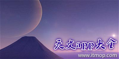 天文app