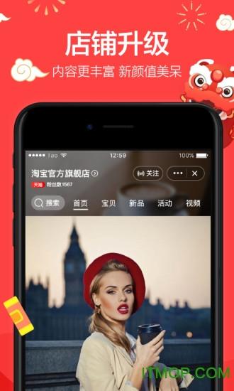 淘宝苹果版下载最新版2018