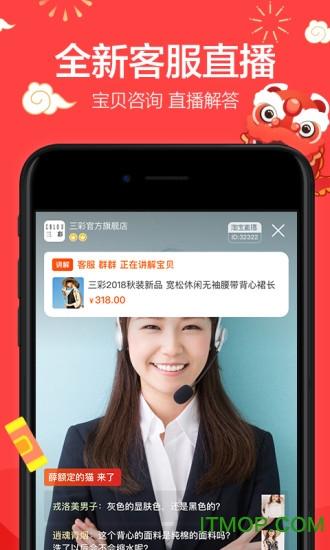 手机淘宝iphone客户端 v8.3.0 ios手机版 3