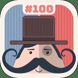 胡子先生100轮