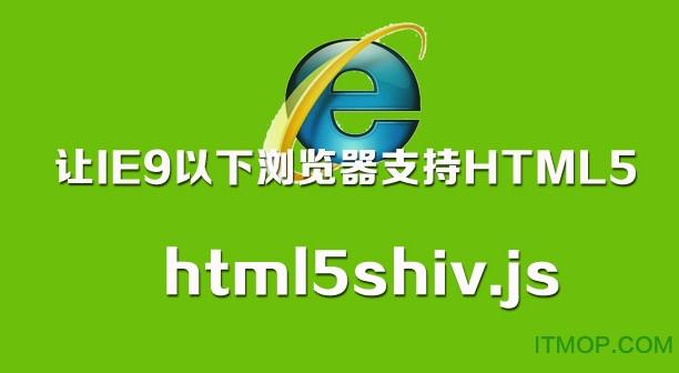 html5shiv.js解决低版本IE不兼容HTML5标签  0