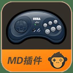 啪啪MD模拟器插件