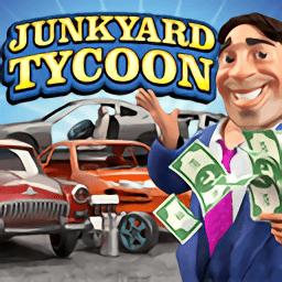 垃圾场大亨(Junkyard Tycoon)