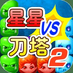 星星vs刀塔2v1.0 安卓版