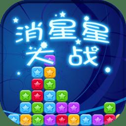 消星星大战手机版v1.2 安卓版