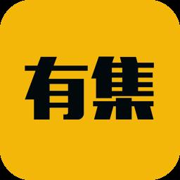有集网商城v1.6.0 安卓版