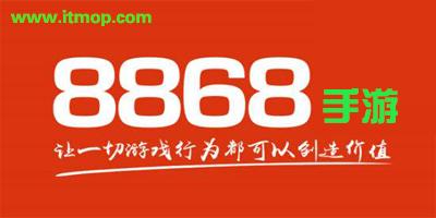 8868手游