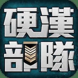 硬汉部队台湾版app