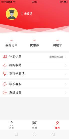 高联在线app苹果极速版 v1.3.0 iPhone版 2