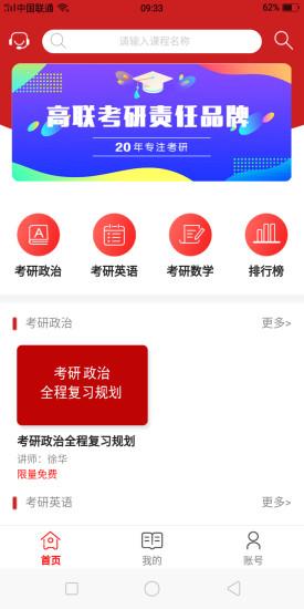 高联在线app苹果极速版 v1.3.0 iPhone版 0