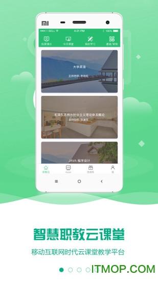 云�n堂智慧�教app�O果版 v2.8.17 iPhone版 2