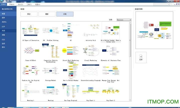 MindMapper 17中文版思维导图 v17.9000e(71) 官方Essential版 2