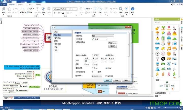 MindMapper 17中文版思维导图 v17.9000e(71) 官方Essential版 1