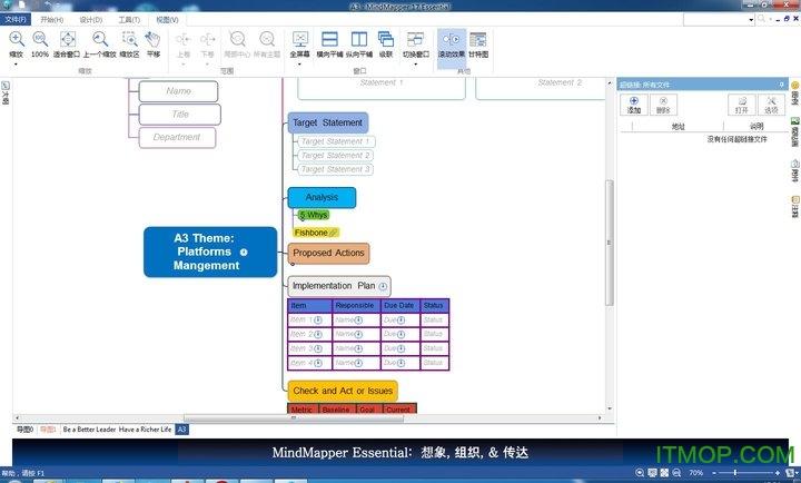 MindMapper 17中文版思维导图 v17.9000e(71) 官方Essential版 3