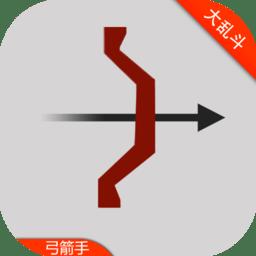 弓箭手对战最新中文版