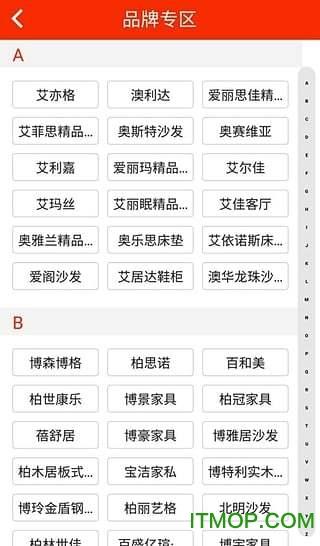 美家尽有 v2.8 官网安卓版 0