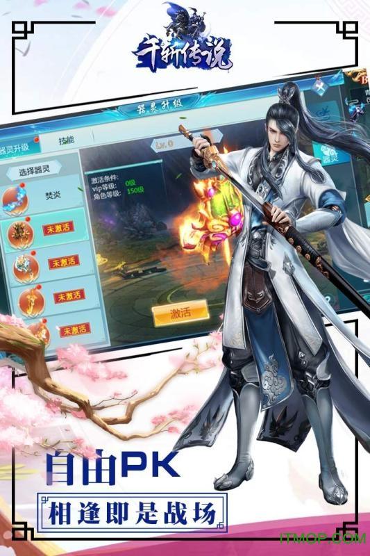 千斩传说百度游戏 v1.0.0 安卓版3