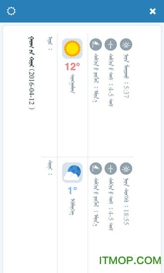 呼德蒙文天气预报 v1.0.0 安卓版2