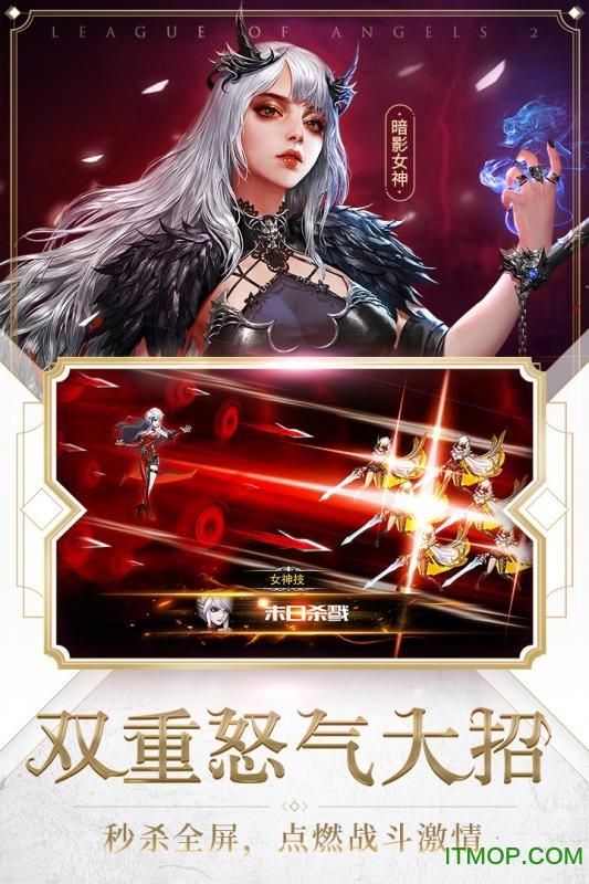 游族女神联盟2手游 v1.1.3.14 安卓版 4