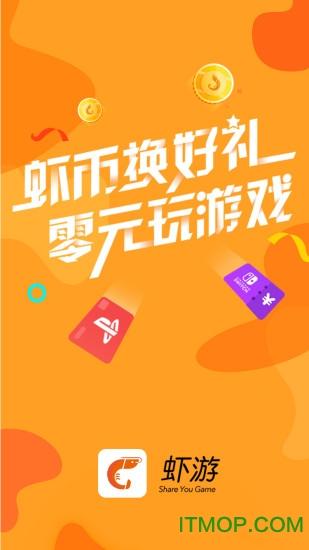 虾游小视频手机版 v2.1.0 安卓版 0