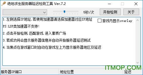 绝地求生服务器延迟检测工具 v7.2 中文绿色版 0