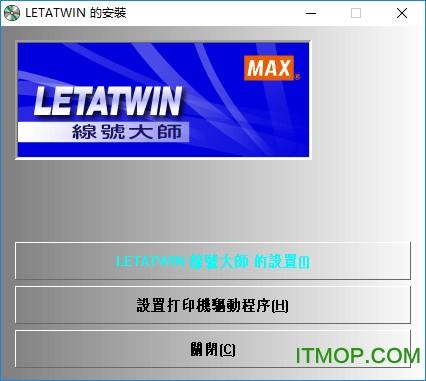 MAX LM-390��打印�C���  0