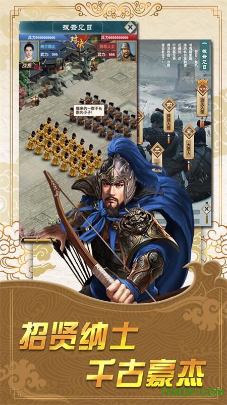 大明王爷h5最新版 v2.0.1 安卓版 2