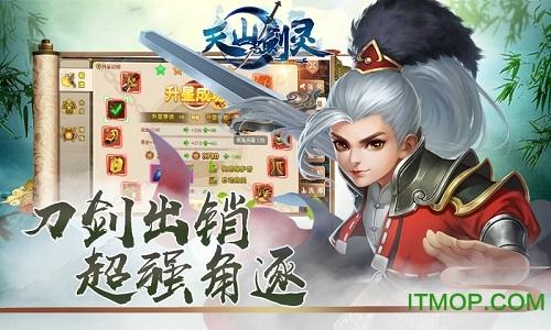 天山剑灵手游 v1.0 安卓版 2