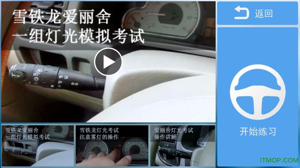 驾考精灵灯光模拟龙8娱乐网页版登录破解版 v1.3 安卓版 2