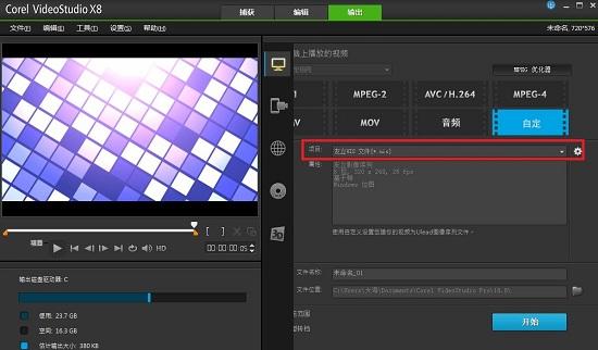 会声会影x2龙8娱乐平台