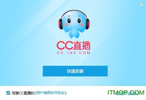 网易CC语音客户端
