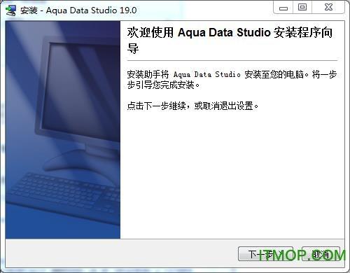 Aqua Data Studio 19破解版