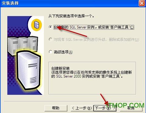 SQL server2000四合一