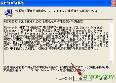 SQL server2000企业版
