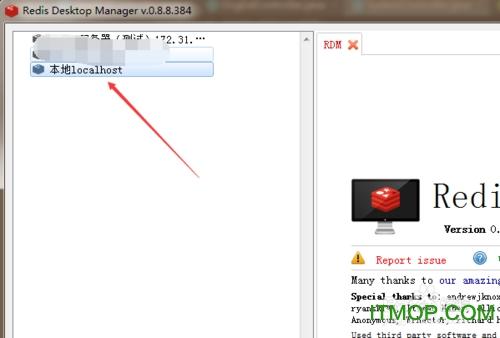 Redis Desktop Manager破解版
