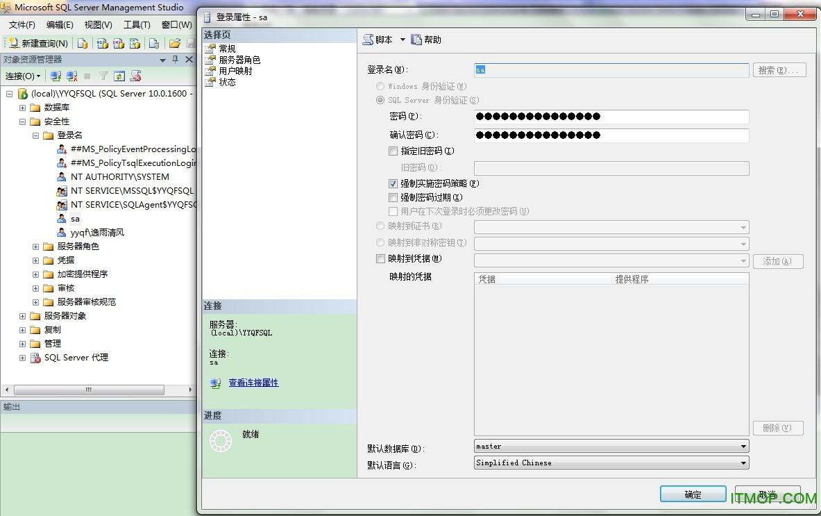 sql 2008精简版