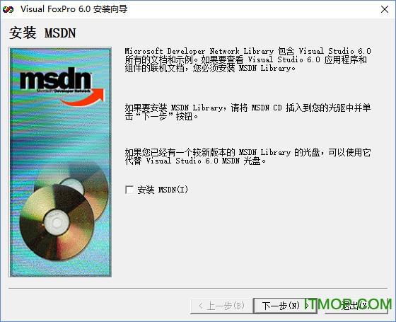 visual foxpro 6.0 简体中文版