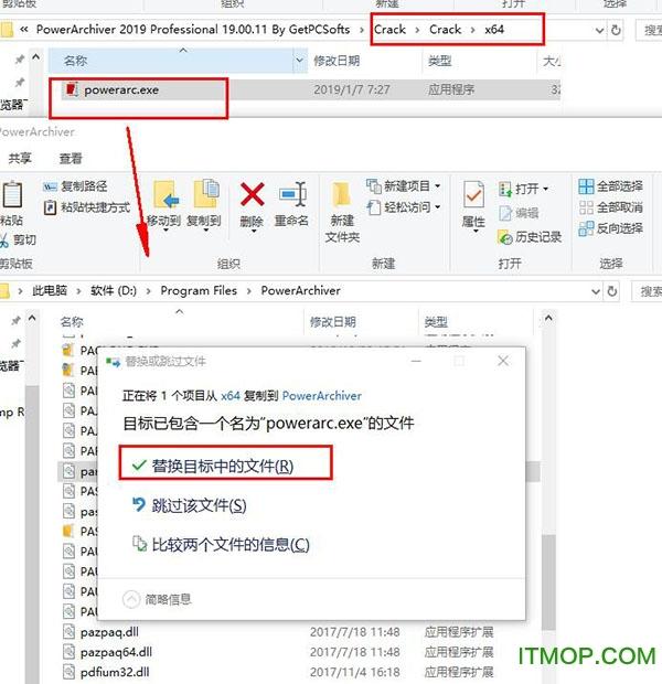 PowerArchiver中文破解版