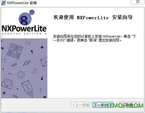 nxpowerlite破解版