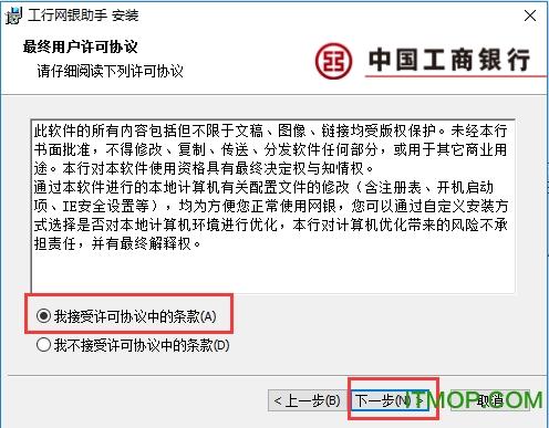 中国工商银行网银助手