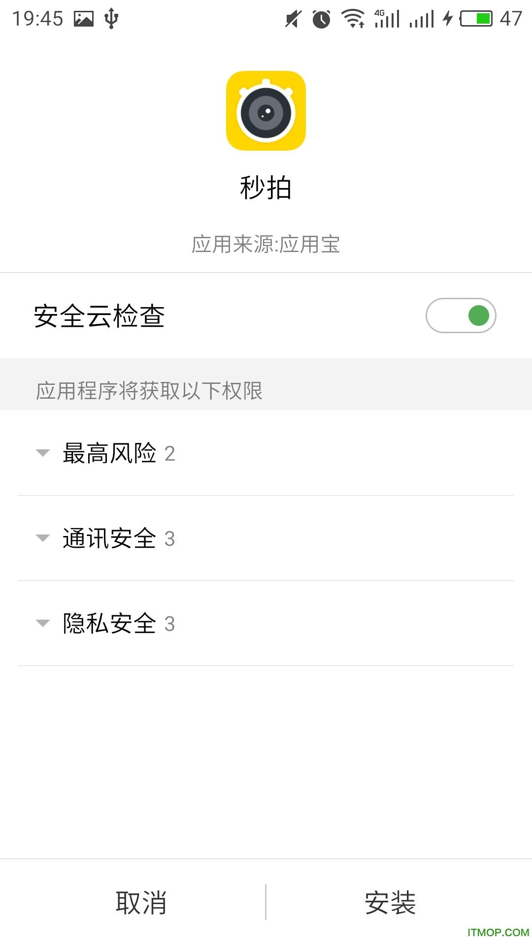 腾讯应用宝app