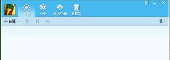 腾讯QQ旋风