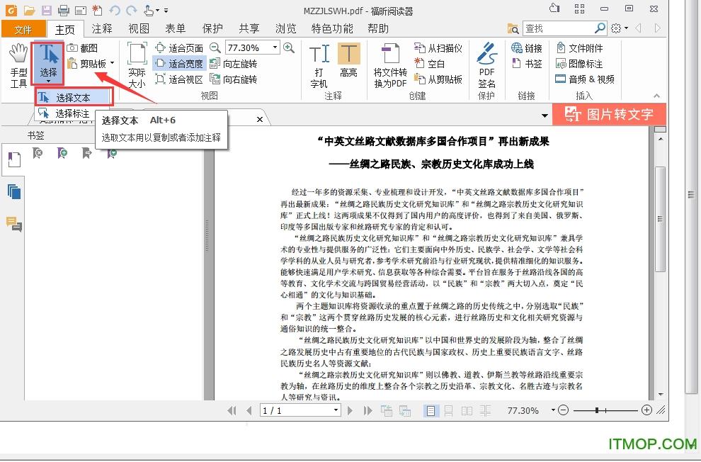 福昕PDF��x器(Foxit Reader)