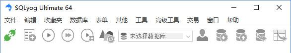 sqlyog 64位中文版
