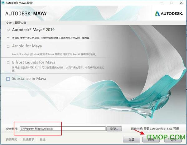 Autodesk Maya 2019破解版
