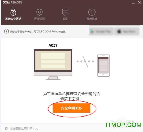 GOM Remote官方版