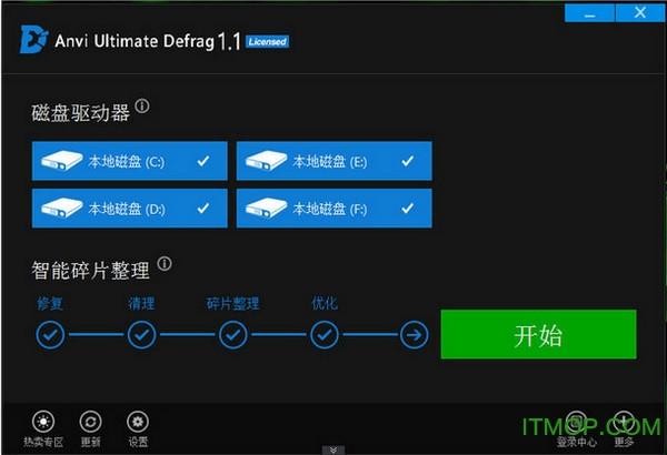 磁盘碎片整理软件(Anvi Ultimate Defrag)